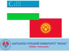 3_Round table in Bishkek dedicated to the election of the President of the Republic of Uzbekistan